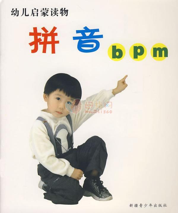 幼儿汉语拼音字母表;;